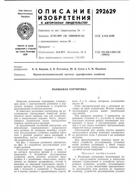Роликовая сортировка (патент 292629)