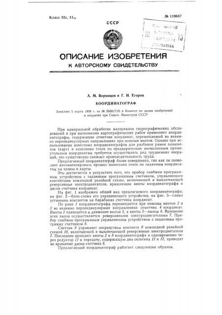 Координатограф (патент 119687)