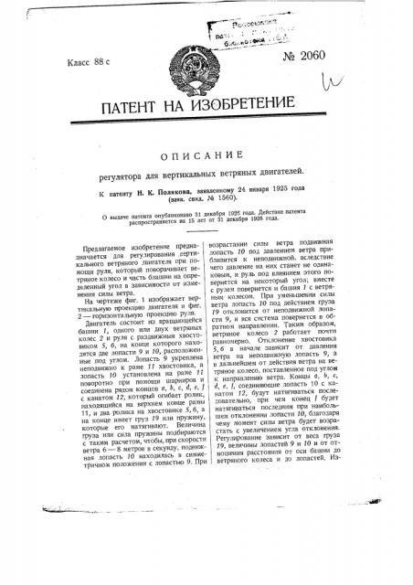 Регулятор для вертикальных ветряных двигателей (патент 2060)
