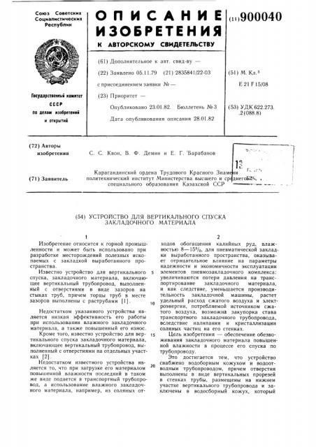 Устройство для вертикального спуска закладочного материала (патент 900040)