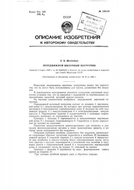 Передвижной вилочный погрузчик (патент 120158)