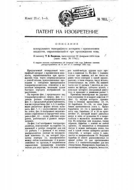 Копирующий телеграфный аппарат (патент 7811)