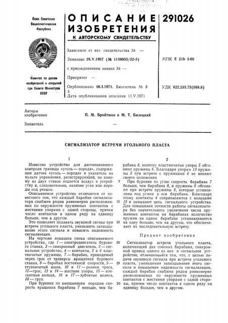 Сигнализатор встречи угольного пласта (патент 291026)