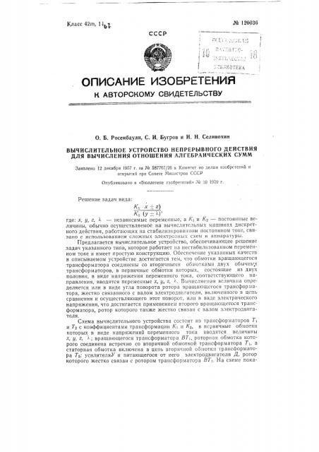 Вычислительное устройство непрерывного действия для вычисления отношения алгебраических сумм (патент 120036)