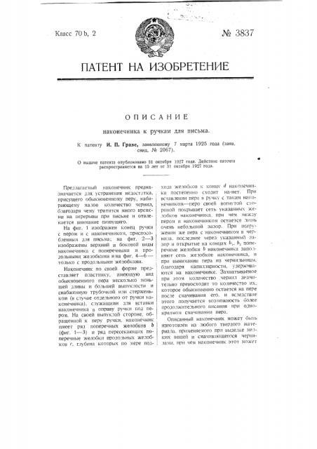 Наконечник к ручкам для письма (патент 3837)
