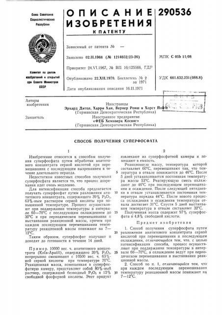 Патент ссср  290536 (патент 290536)