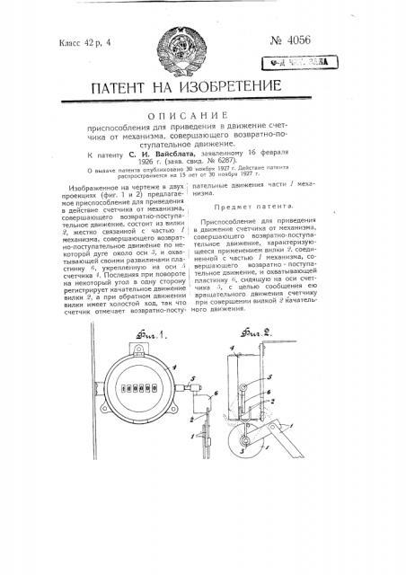 Приспособление для приведения в движение счетчика от механизма, совершающего возвратно-поступательное движение (патент 4056)