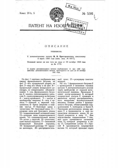 Тепловоз (патент 5381)