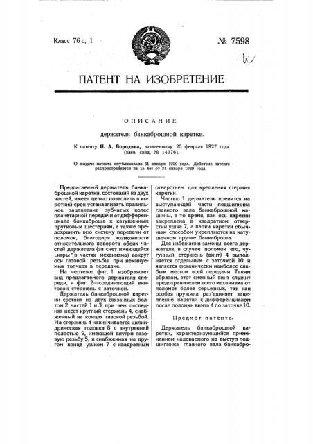 Держатель банкаброшной каретки (патент 7598)