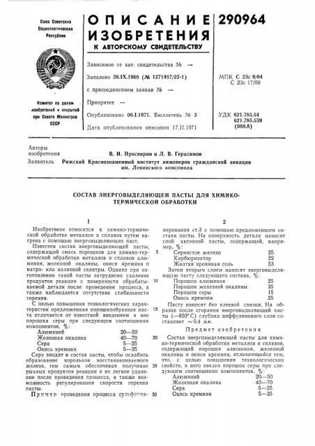 Состав энерговыделяющей пасты для химико- термической обработки (патент 290964)