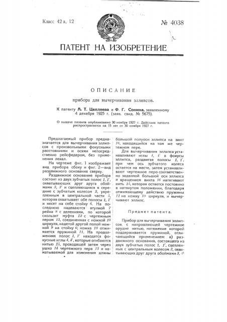 Прибор для вычерчивания эллипсов (патент 4038)