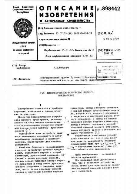 Пневматическое устройство прямого предварения (патент 898442)