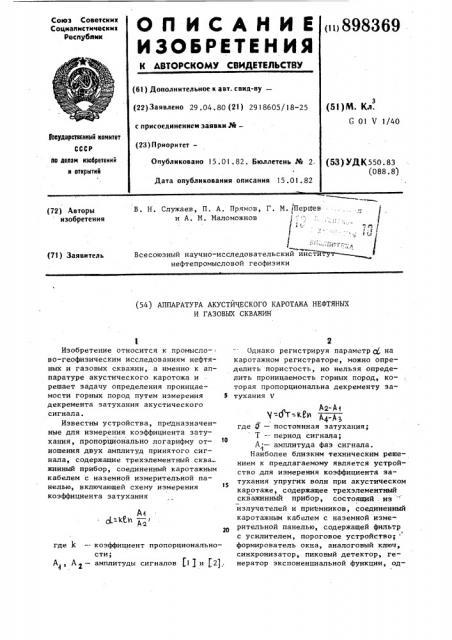 Аппаратура акустического каротажа нефтяных и газовых скважин (патент 898369)
