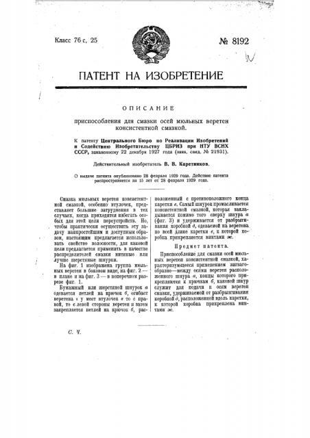 Приспособление для смазки осей мюльных веретен консистентной смазкой (патент 8192)