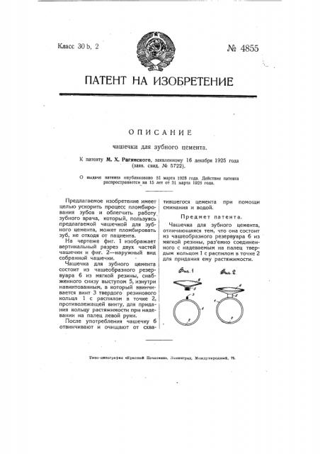 Чашечка для зубного цемента (патент 4855)