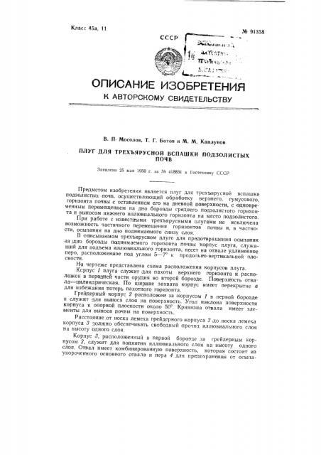 Плуг для трехъярусной вспашки подзолистых почв (патент 91338)