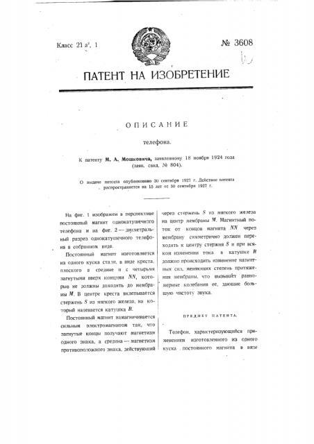 Телефон (патент 3608)