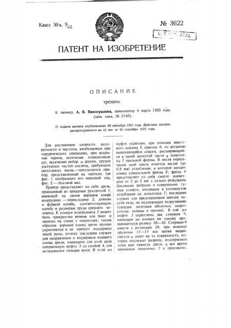 Трепан (патент 3622)