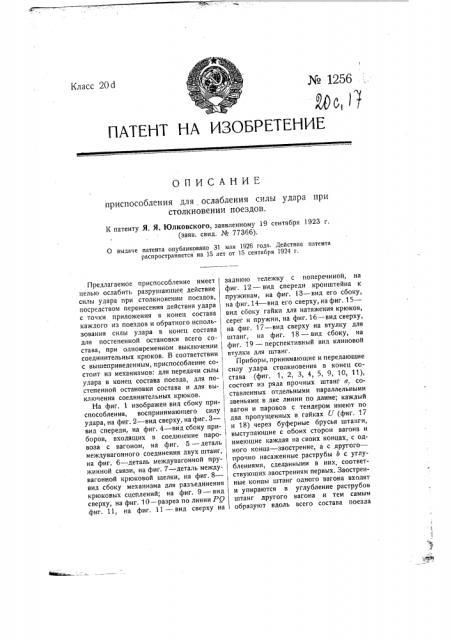 Приспособление для ослабления силы удара при столкновениях поездов (патент 1256)
