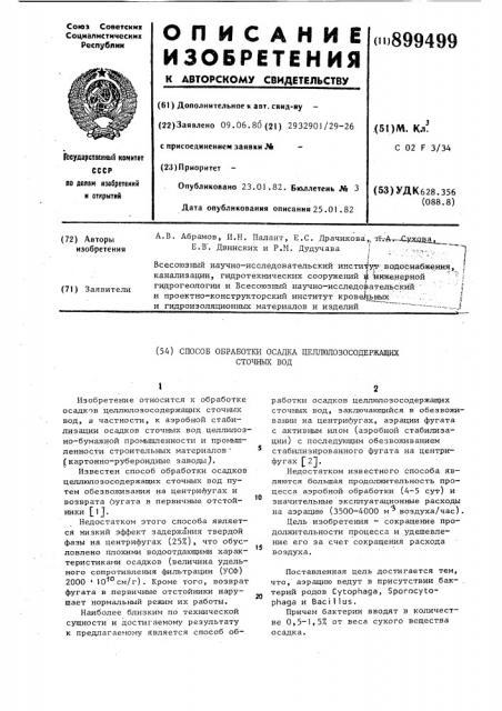 Способ обработки осадка целлюлозосодержащих сточных вод (патент 899499)