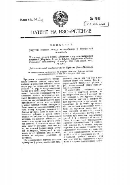 Упругая стяжка между автомобилем и прицепной повозкой (патент 7889)