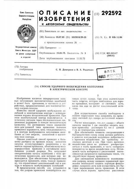 Способ ударного воздуждения колебаний в электрическом контуре (патент 292592)