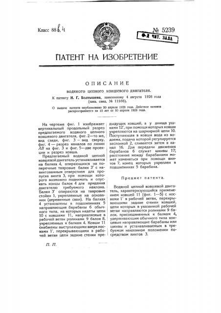 Водяной цепной ковшевой двигатель (патент 5239)