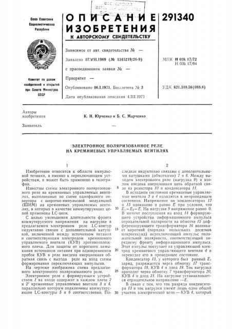 Электронное поляризованное реле на кремниевых управляемых вентилях (патент 291340)