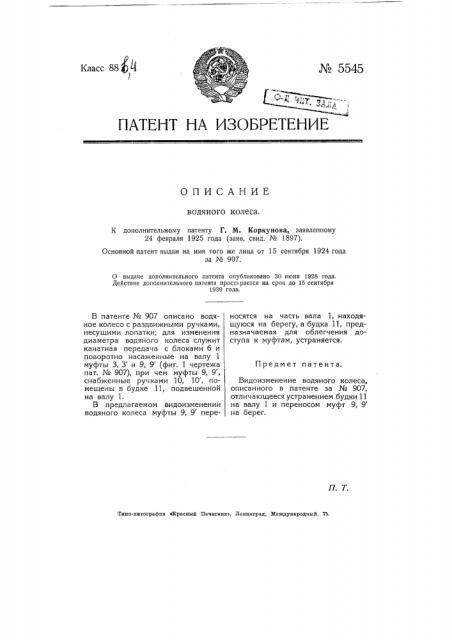 Водяное колесо (патент 5545)
