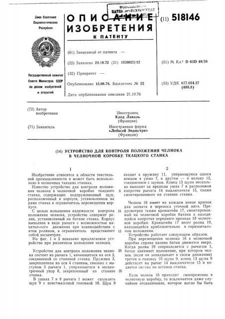 Устройство для контроля положения челнока в челночной коробке ткацкого станка (патент 518146)