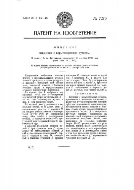 Вагонетка с корытообразным кузовом (патент 7276)