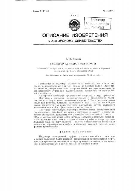 Индуктор асинхронной муфты (патент 121844)
