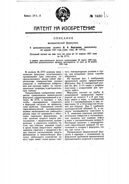 Механическая форсунка (патент 8460)