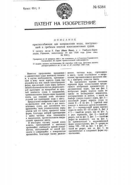 Приспособление для направления воды, поступающей к гребным винтам многовинтовых судов (патент 6384)