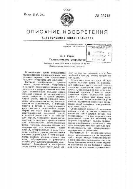 Телевизионное устройство (патент 55715)