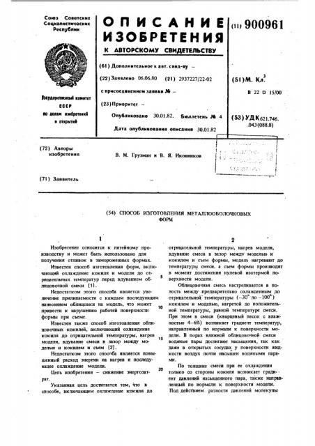 Способ изготовления металлооболочковых форм (патент 900961)