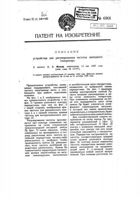 Устройство для регулирования частоты катодного генератора (патент 6901)