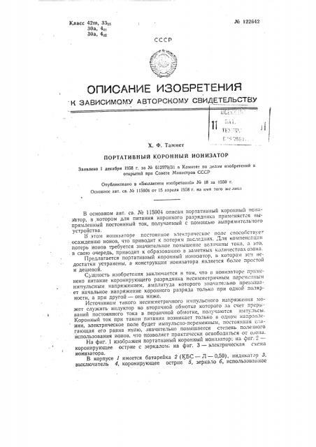 Портативный коронный ионизатор (патент 122642)