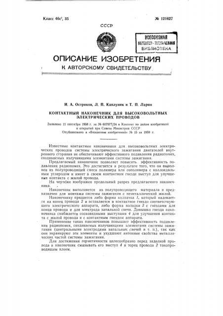 Контактный наконечник для высоковольтных электрических проводов (патент 121627)