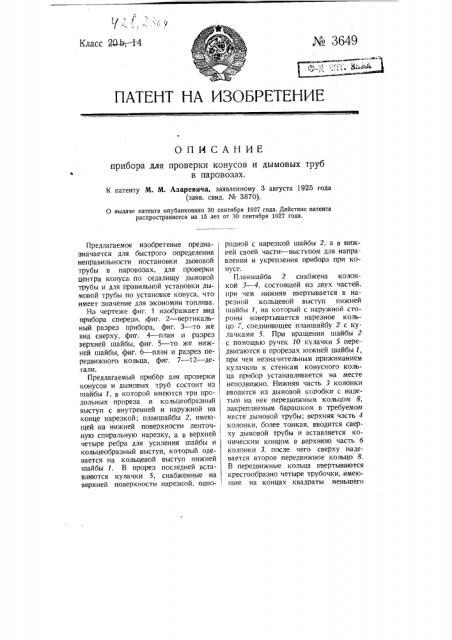 Прибор для проверки конусов и дымовых труб в паровозах (патент 3649)