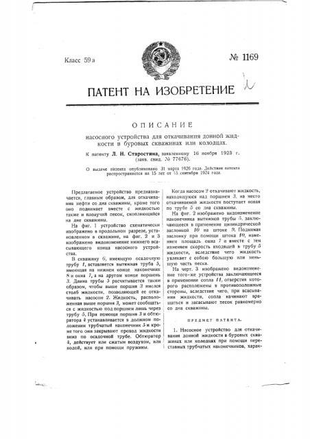 Насосное устройство для откачивания донной жидкости в буровых скважинах или колодцах (патент 1169)
