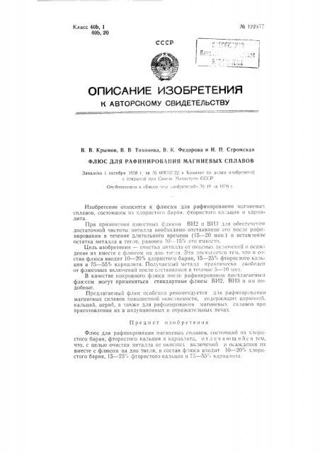 Флюс для рафинирования магниевых сплавов (патент 122877)