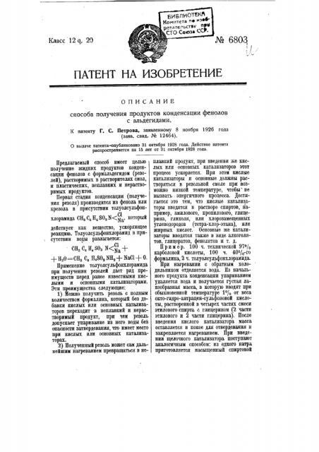 Способ получения продуктов конденсации фенолов с альдегидами (патент 6803)