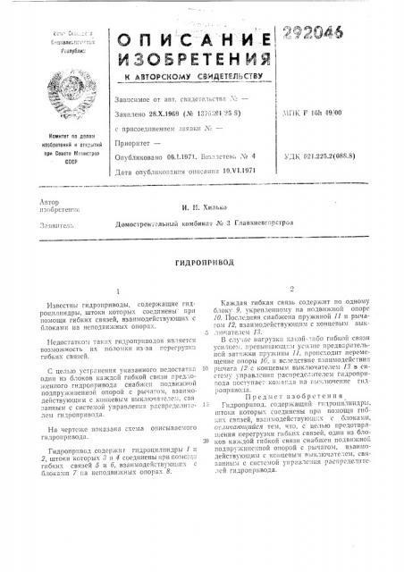 Гидропривод (патент 292046)