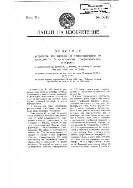 Устройство для перехода от телефонирования по проводам к беспроволочному телефонированию и обратно (патент 3045)