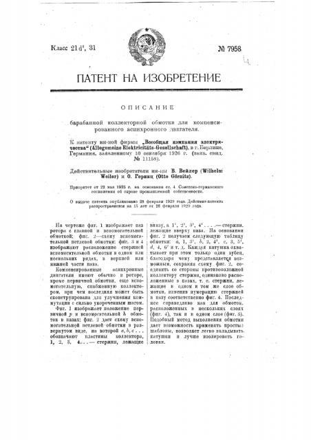 Барабанная коллекторная обмотка для компенсированного асинхронного двигателя (патент 7958)