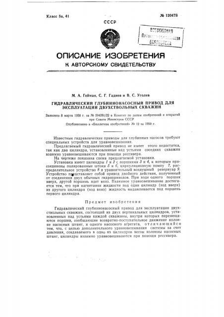 Гидравлический глубиннонасосный привод для эксплуатации двухствольных скважин (патент 120478)
