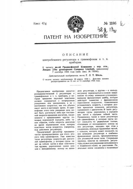 Центробежный регулятор к граммофонам и т.п. приборам (патент 1186)