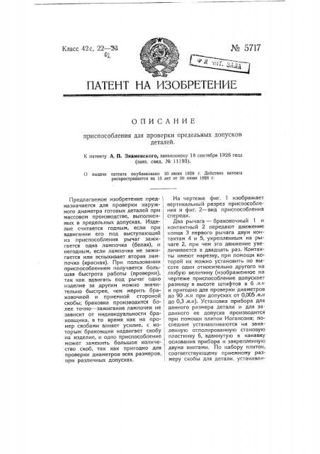 Приспособление для проверки предельных допусков деталей (патент 5717)