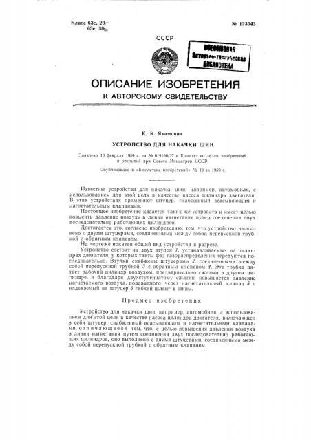 Устройство для накачки шин (патент 123045)